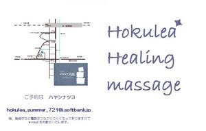 Hokurea_2